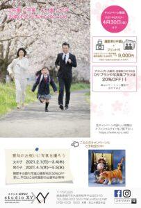 2021節句・卒業入学キャンペーン