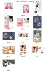 XYオリジナルポストカード2