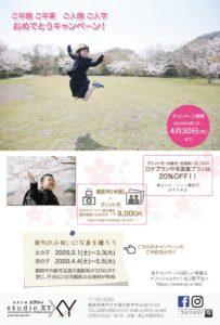 2020春キャンペーン節句・卒業入学